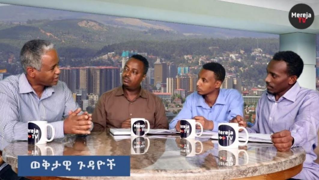 Wektawi Gudayoch (Ethiopian Current Affairs) - 19 June 2019