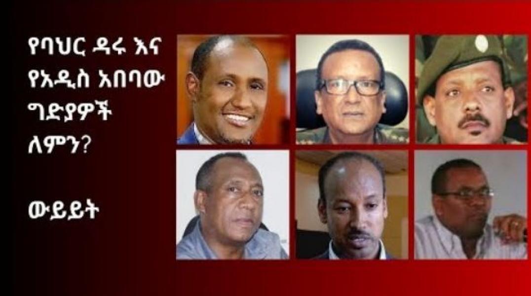 Ethiopian News Update - 28 June 2019