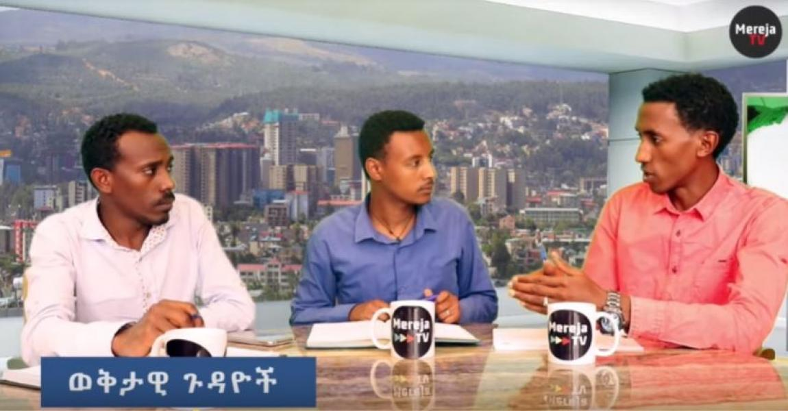 Wektawi Gudayoch (Ethiopian Current Affairs) on Mereja TV - 27 June 2019