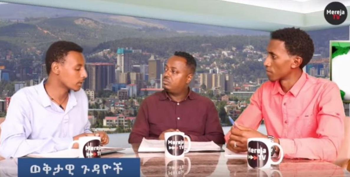Wektawi Gudayoch (Ethiopian Current Affairs) on Mereja TV - 28 June 2019