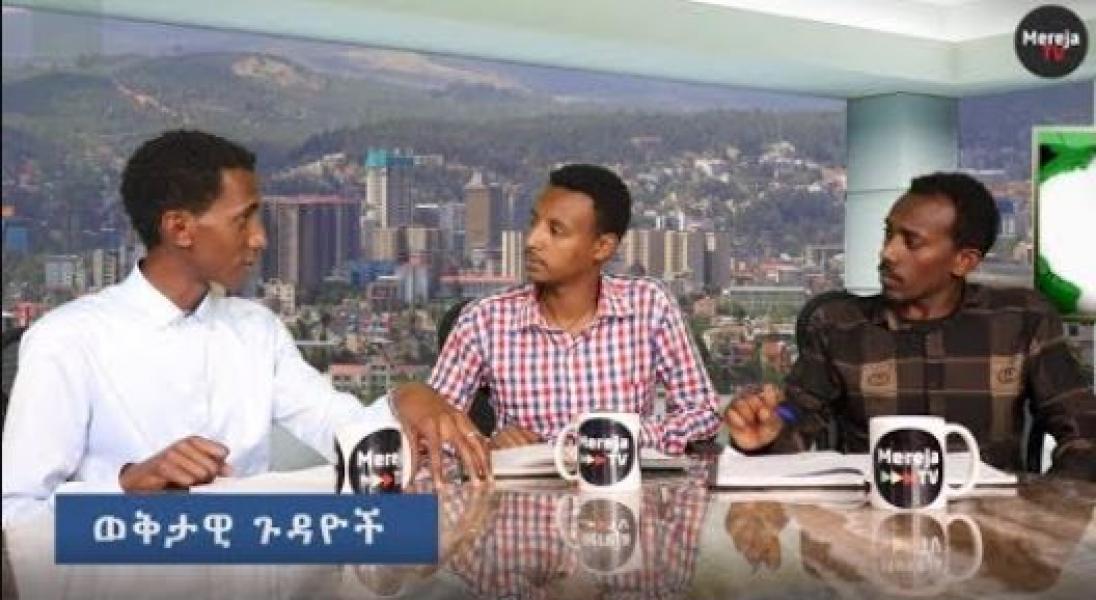 Wektawi Gudayoch (Ethiopian Current Affairs) on Mereja TV - 5 July 2019